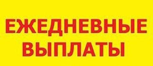 Курьер регистратор с ежедневной оплатой 3500 руб.
