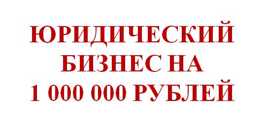 Юридический бизнес на 1 000 000 рублей