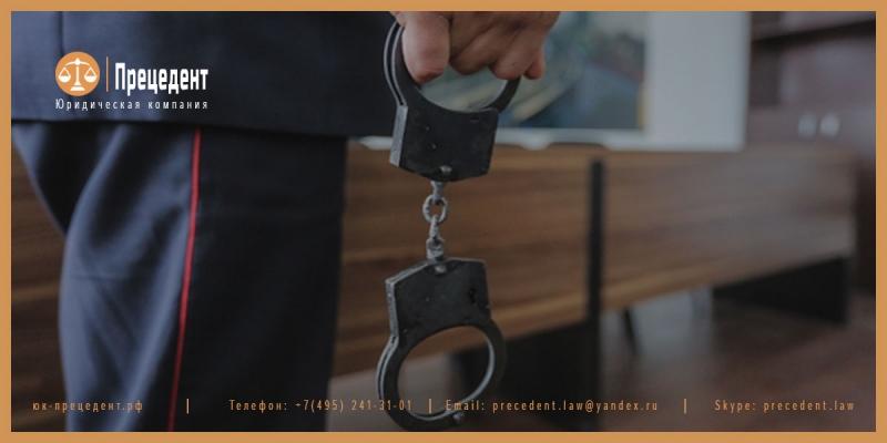 Помошь юриста по уголовным делам. Освободим от тюремного заключения.