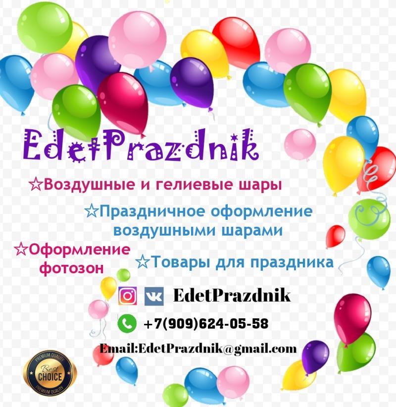 Воздушные шары, оформление и все для праздника