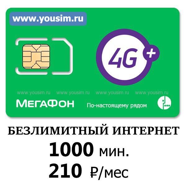 Тариф Мегафон безлимитный интернет 1000 мин - 210 рубмес