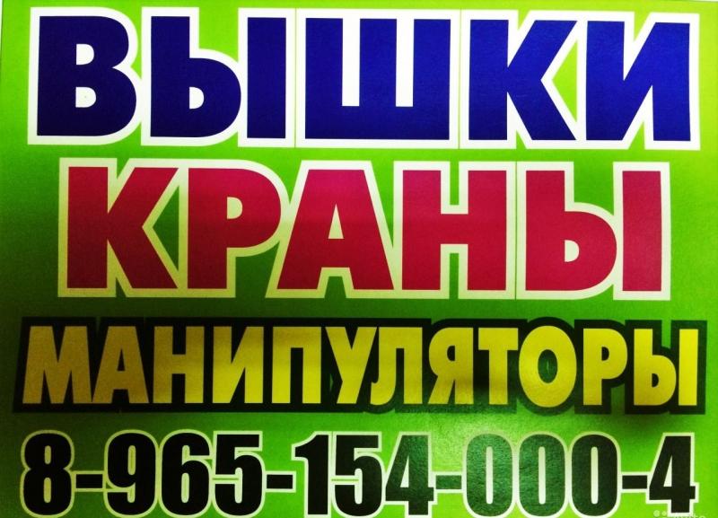 А-Краны А-Вышки А-Манипуляторы Вездеходы в Аренду в Подольске-Чехове-Серпухове
