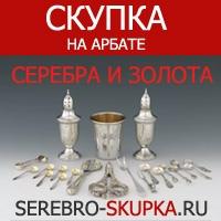 Компания Скупка серебра - Продать серебряное кольцо дорого